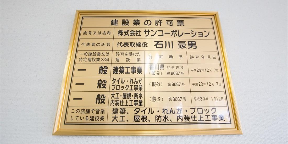 株式会社サンコーポレーション 建築業 許可表