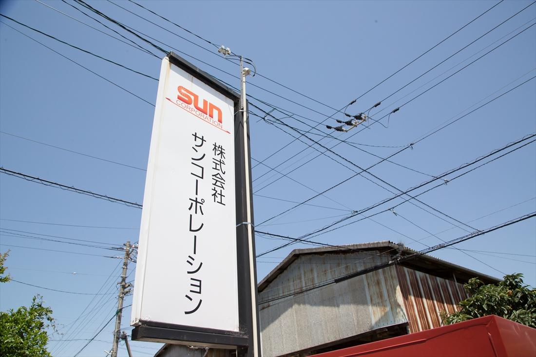 株式会社サンコーポレーション 事務所